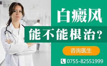 广州正规白斑病医院